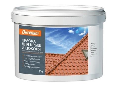 Краска для крыш и цоколя
