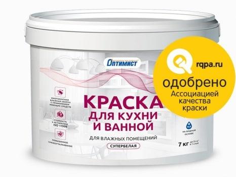 Краска для кухни и ванной водно-дисперсионная супербелая матовая
